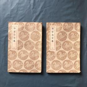 (民國26年初版)陸宣公文集(一 二,兩冊全)