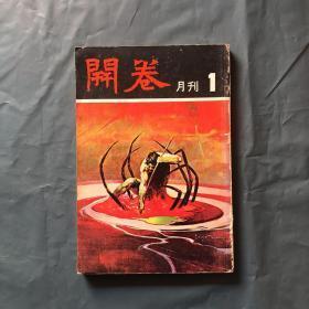 開卷(1978年 第一期)創刊號