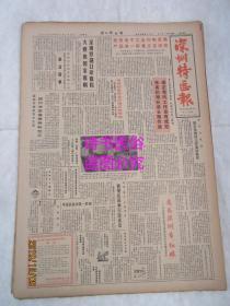 老報紙:深圳特區報 1986年11月23日 第1165期(1-4版)——愿為深圳當紅娘:訪法國駐華使館華南地區商務專員、技術改造換來顯著經濟效益