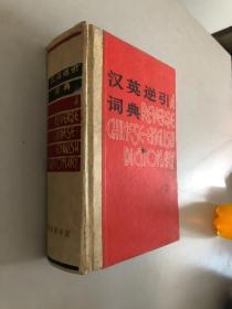 漢英逆引詞典