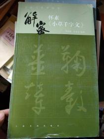 書法工作室叢書 解密懷素《小草千字文》. 上海書畫出版社一版一印.。。