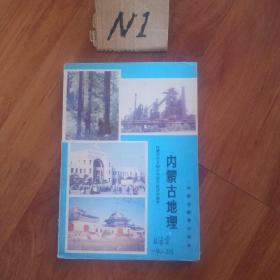 80年代初級中學課本 內蒙古地理