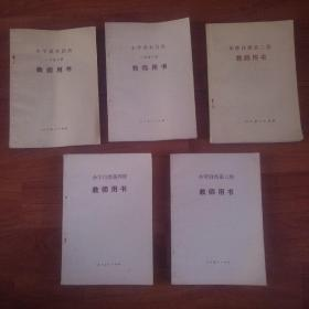 80年代版小學自然  教師用書  五本共售(詳見照片)