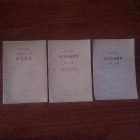 高級中學課本  語文補充教材  1/3  及語文第一冊補充教材  三本共售