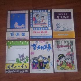 80年代  兒童作文叢書:看星星/我的媽媽/ 月光下的哨兵/冬天的早晨/倔強的伙伴′/農村小學生作文選評/六本共售