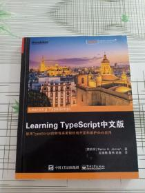 Learning TypeScript(中文版)