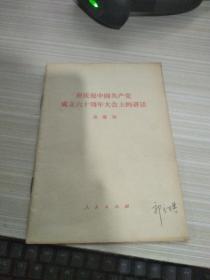 在慶祝中國共產黨成立六十周年大會上的講 話