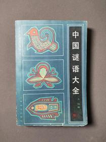 中國謎語大全 83年一版一印