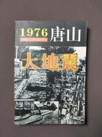 1976唐山大地震 一版一印 印數5000冊 近十品!