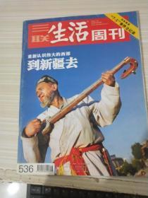 《三聯生活周刊》,2009年第26期