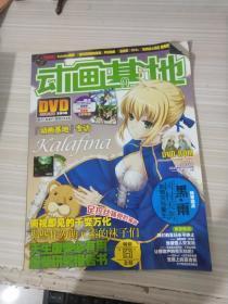 動畫基地2010年4月號刊總第74期