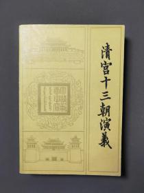 清宮十三朝演義(下)