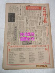 老報紙:深圳特區報 1986年11月10日 第1152期(1-4版)——香港海外居民也到深圳存款了、貿易通邊境興:黑河見聞之一、總信息官:企業的新型管理者