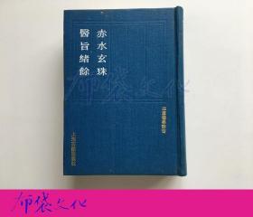 赤水玄珠 醫旨緒余 四庫醫學叢書  上海古籍出版社1991年初版 有瑕疵