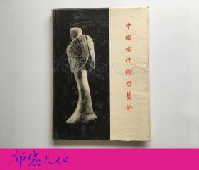 中國古代陶塑藝術 1955年戴圣寶珂羅版印刷所再版僅印420部 少見