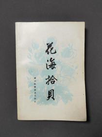 花海拾貝 (內有多幅插圖) 83年一版一印 好品!