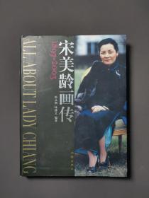 1897-2003宋美齡畫傳