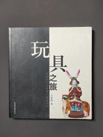 玩具之旅 一版一印 印數6000冊