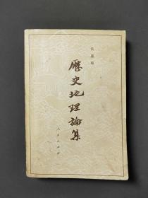 歷史地理論集 一版一印 印數6600冊