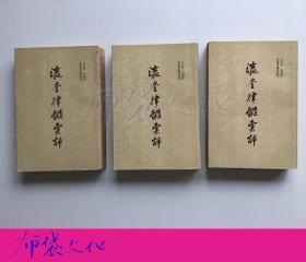 瀛奎律髓匯評 上中下 上海古籍1986年初版平裝