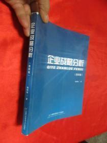 企業戰略分析  (第四版)    【小16開】