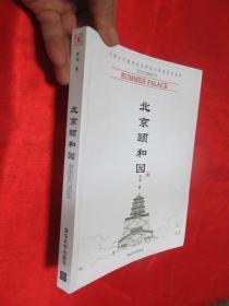 北京頤和園    【小16開】