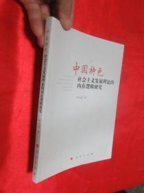 中國特色社會主義發展理論的內在邏輯研究   【小16開】
