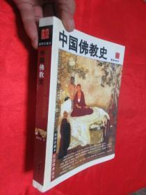 中國佛教史   【小16開】