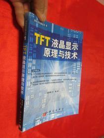 TFT液晶顯示原理與技術    【小16開】