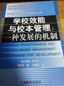 學校效能與校本管理:一種發展的機制(教育管理前沿譯叢)