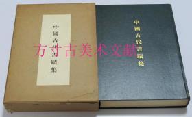 中國古代書跡集  歷代名家書法  木簡石碑刻文等 1960年精裝原函厚冊