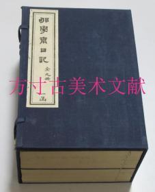 荀學齋日記 郇學齋日記  九冊一函  北京燕山出版社1988年1印500套