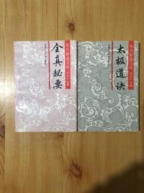 涓滄柟淇亾鏂囧簱锛� 澶瀬閬撳喅銆佸叏鐪熺瑕侊紙2鍐屽悎鍞級