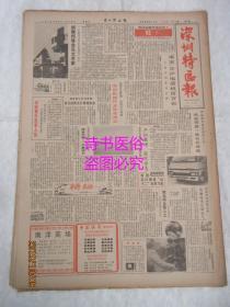 老報紙:深圳特區報 1986年11月14日 第1156期(1-4版)——平靜·友好:黑河見聞之二、加快發展特區師范教育勢在必行、港商與內地合作大有潛力