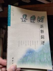 姜夔詞新釋輯評(歷代名家詞新釋輯評叢書)