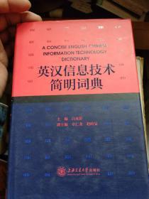 英漢信息技術簡明詞典(品相見描述)
