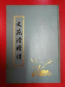 文苑滑稽譚(精裝僅印400冊)