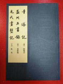 寺塔記·益州名畫錄·元代畫塑記