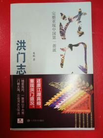 洪門志:完整重現中國第一幫派