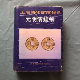 上海博物館藏錢幣——元明清錢幣  (16開 精裝 有護封)