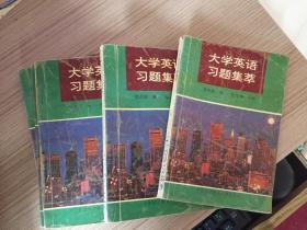 大學英語習題集萃