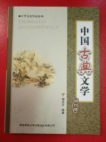 中國古典文學(修訂版)