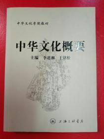 中華文化概要