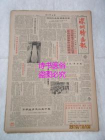 老報紙:深圳特區報 1986年11月21日 第1163期(1-4版)——不積跬步無以至千里:訪汕頭經濟特區管委會主任、威海有個華僑村、華西公司承建八個機場工程