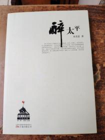 軍旅文學精品萬卷文庫·第1輯·長篇小說卷:醉太平
