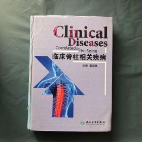 臨床脊柱相關疾病(精裝  無劃痕)