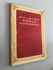 中華人民共和國恢復和發展國民經濟的成就
