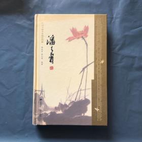 中國書畫名家畫語圖解 : 潘天壽   (2003年一版一印 精裝品好)