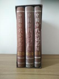 中國古代小說總目提要(共3冊)