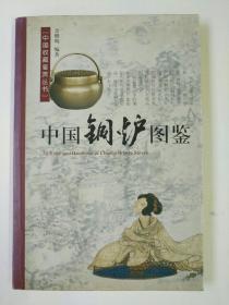 中國銅爐圖鑒